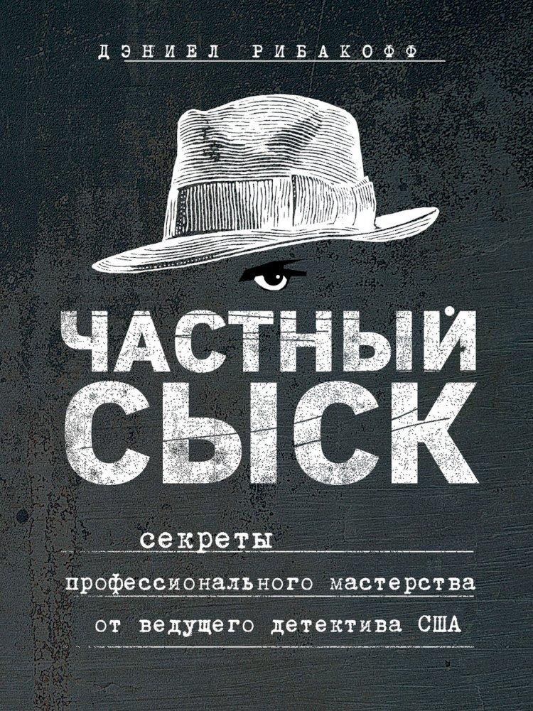 Сколько в России частных детективов