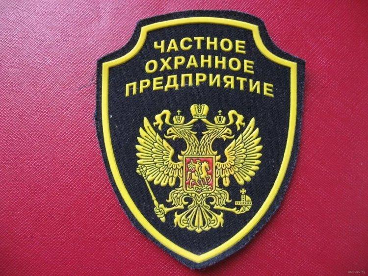 ЧОП отстоял свое право на частную охранную деятельность в суде