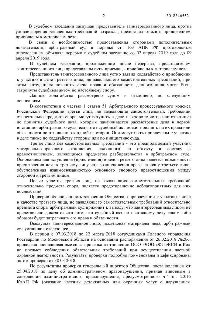 Лишение лицензии ЧОП