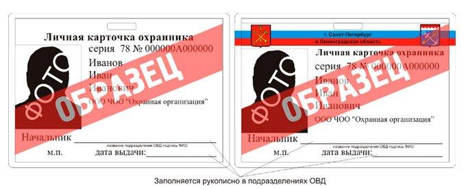 Об утверждении Порядка выдачи личной карточки охранника