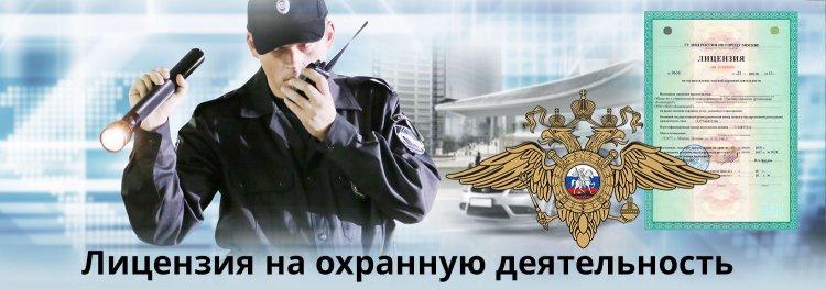 Наличие у ЧОПа открытого 7 пункта в лицензии на частную охранную деятельность.