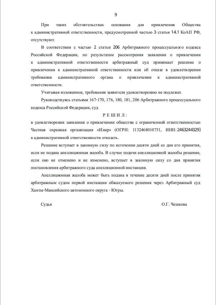 Судебная практика ЛРР и ЧОП
