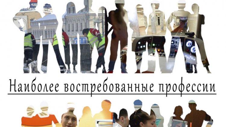 Рейтинг самых востребованных профессий в России по мнению работодателей