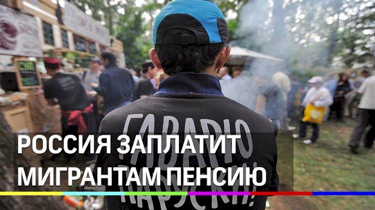 Россия будет платить пенсии трудовым мигрантам