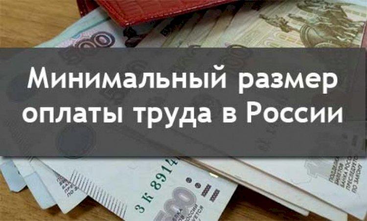 Почти четырех миллионов работников в России коснется повышение почти на тысячу рублей минимального размера оплаты труда (МРОТ) в 2020 году.