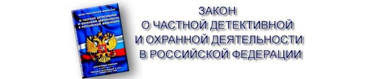 Федеральный государственный контроль за соблюдением законодательства в области частной детективной и охранной деятельности.