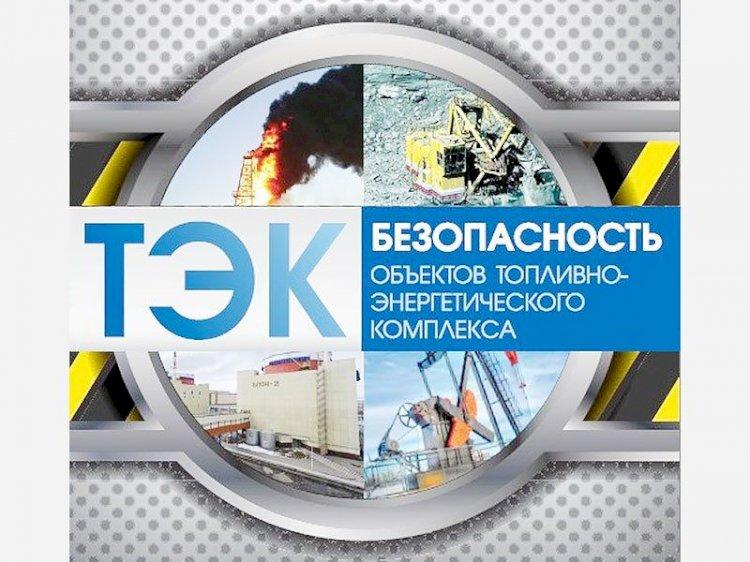 О системе охраны объектов ТЭКа