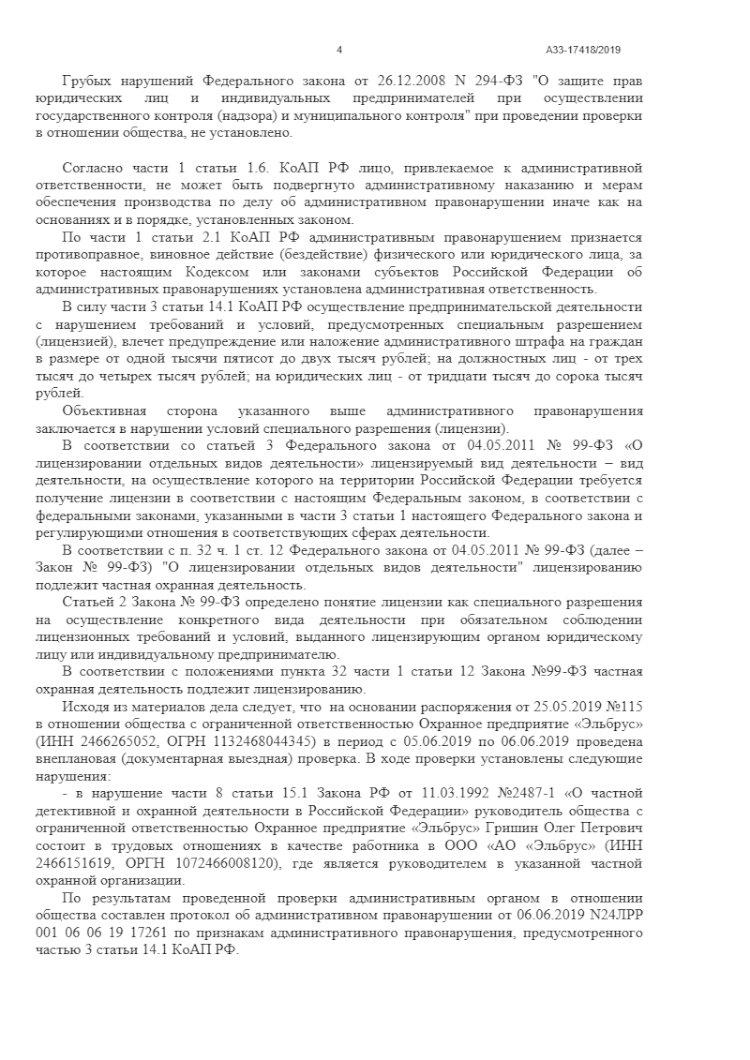 Права директора ЧОП