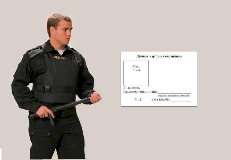 Порядок выдачи Росгвардией личной карточки охранника