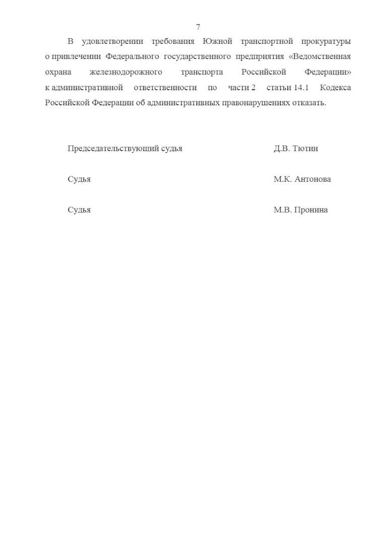 Решение суда по охране банка без лицензии ЧОП