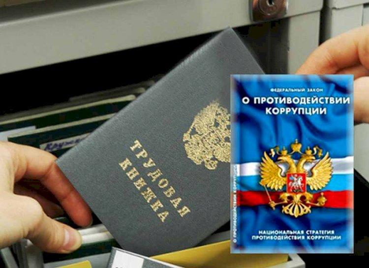 Прокуратура выявила в ЧОП нарушения антикоррупционного характера