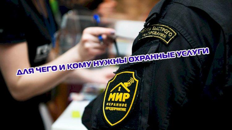 Около 5000 сотрудников охраны работают в 176 ЧОП в Омской области
