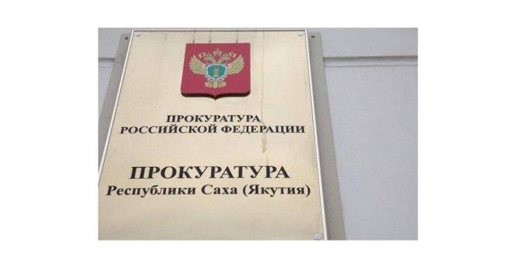Прокуратурой Якутиипроведена проверка исполнения законодательства об охранной деятельности.