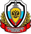 Группа охранных организаций Безопасность и охрана