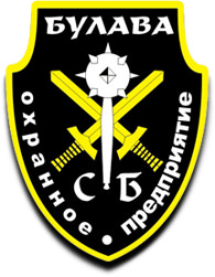 ЧОП Булава-СБ