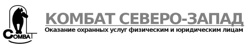 ООО ОП «Комбат Северо-Запад»